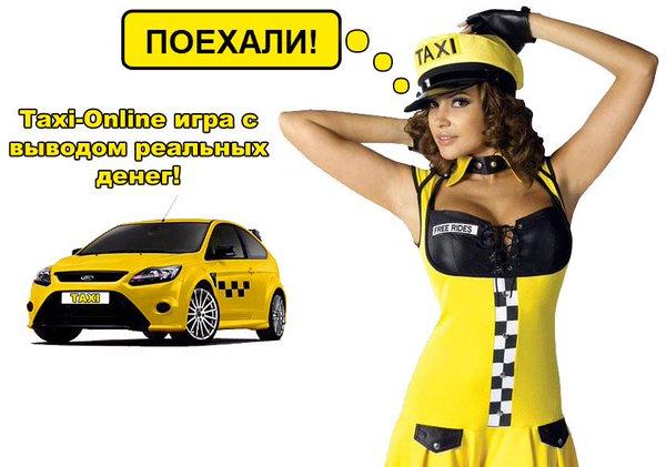 igra-taxi-money-2